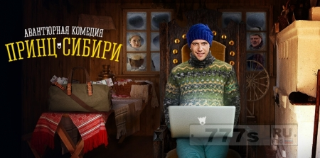Принц Сибири
