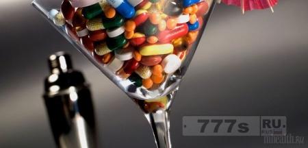 Лекарства & алкоголь