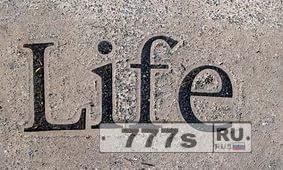 Твоя жизнь