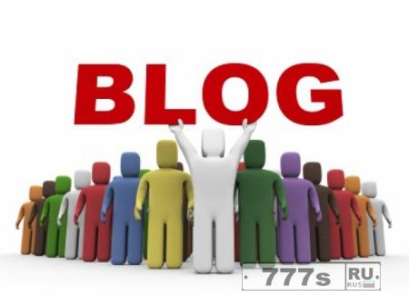 Блоги это хорошо