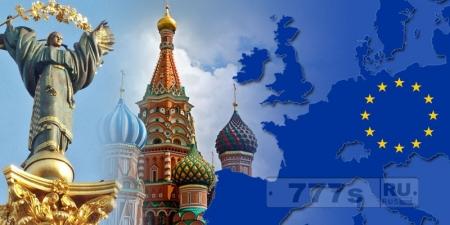 Европа!Украина!Россия!