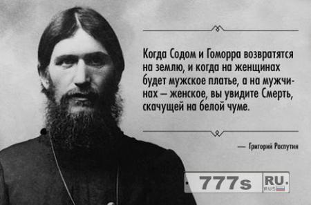 О Григории Распутине.