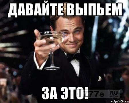 Выпил