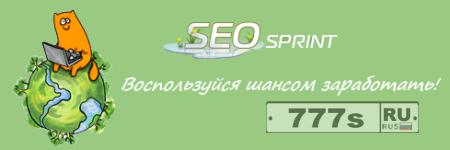 Заработок в интернете – букс SEO sprin