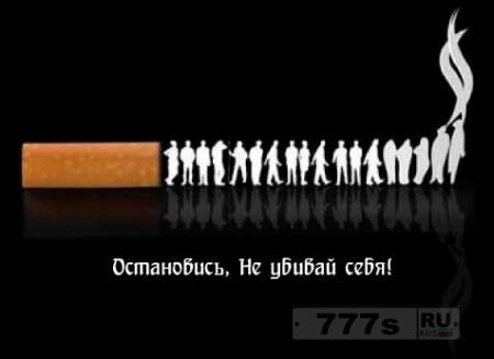 Бросить курить на спор! Заключим пари?