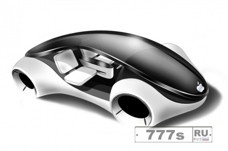 В Apple замахнулись на автомобили будущего