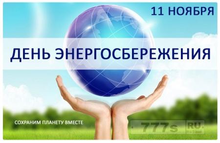 11 ноября международный День Энергосбережения