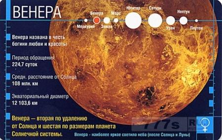 Новая Венера