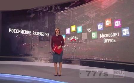 Прощай Microsoft Office, да здравствует «Мой офис»?