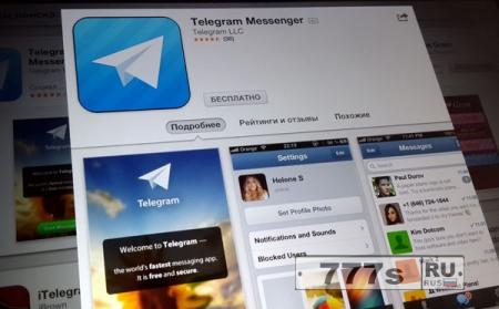 Telegram может оказаться под запретом