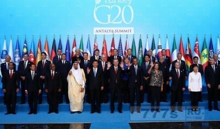 Основные итоги саммита G20 в Анталье