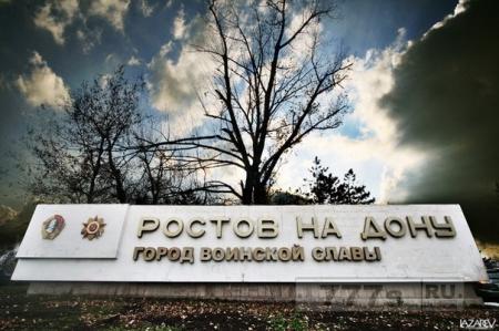 Ростов-на-Дону осенью