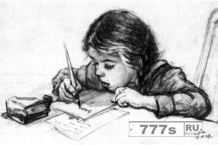 Письмо к Богу