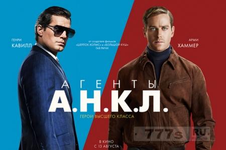 Фильм «Агенты АНКЛ»