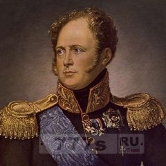 День рождения Александра I