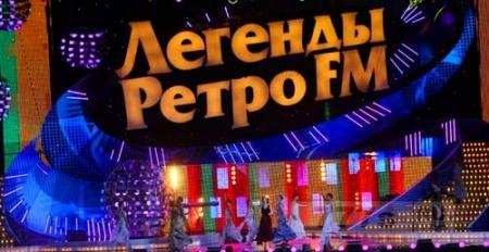 Легенды Ретро ФМ