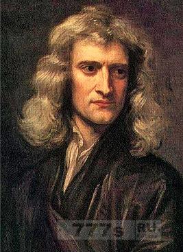 День рождения Исаака Ньютона