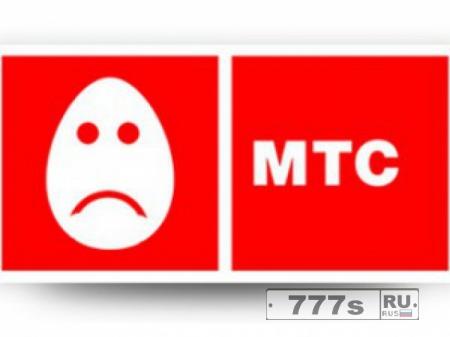 Компания МТС - Уроды.. списуют деньги со счета