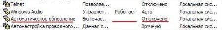 Лайфхак: отключаем обновления Windows XP