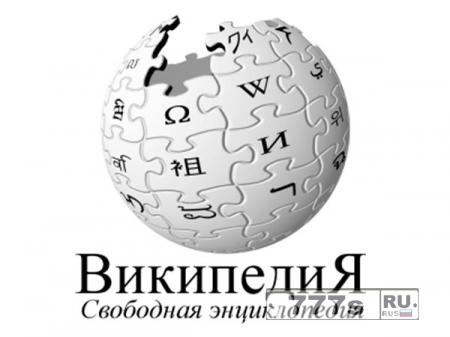 Медицина: ученые не рекомендуют использовать википедию в качестве основного источника информации медицинского характера