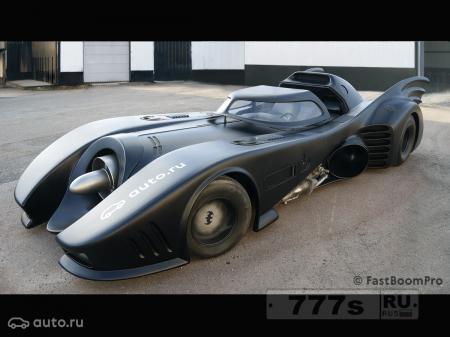 Автомобиль Бэтмена продают на Auto.ru в России