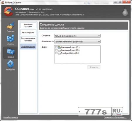 Урок: полное удаление данных при помощи Ccleaner в Windows
