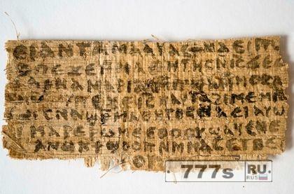 «Старинный» манускрипт, который предполагает, что Иисус был женат – фальшивка