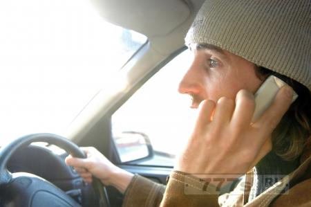 Говорить по мобильнику за рулем опасно даже когда руки свободны