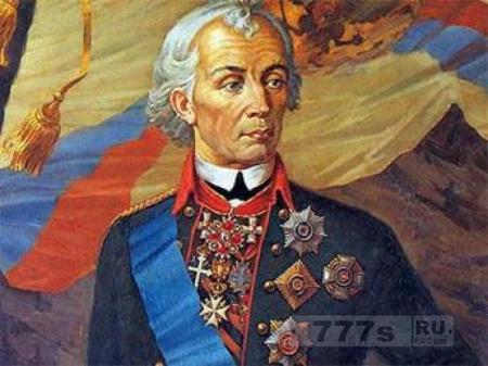 Суворов Александр Васильевич.
