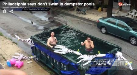 Филадельфия призывает жителей: Не купайтесь в мусорных контейнерах