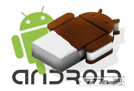 Новости IT: последнее обновление Google Диск для Ice Cream Sandwich