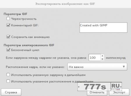 Урок: как создать GIF-анимацию в GIMP