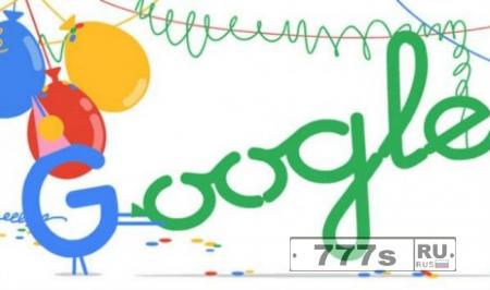 Google отмечает сегодня 18-летний юбилей, но давайте разберемся