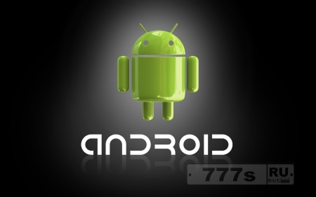 Телефоны с Андроид