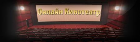Индустрия онлайн кинотеатров развивается на глазах !