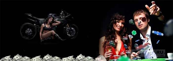 Жизненный опыт азартного игрока игры в казино !