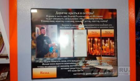 Религия: у жителей Апатитов появилась возможность заказать богослужение через терминал