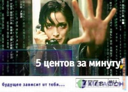 Реклама в фильмах которых скачаны торрентом – новый вид заработка владельцев онлайн кинотеатров.