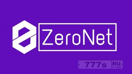 Ликбез: что такое Zeronet
