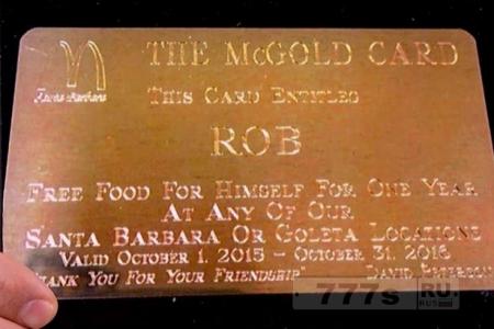 У Макдоналдс есть таинственная золотая карта, которая предоставляет вам неограниченное бесплатное питание