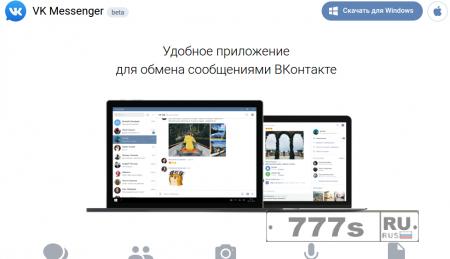 Новости IT: Вконтакте выпустил мессенджер