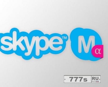 Новости IT: новинка от Microsoft для пользователей Skype