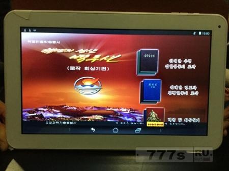 Новости IT: на всемирном конгрессе хакеров был показан планшет, которым пользуются в КНДР