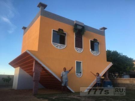 Дом вверх тормашками