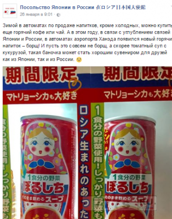 Японцы продают