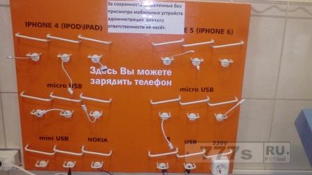 Зарядка телефона в дорогах на вокзале ! Наконец-то появилась )