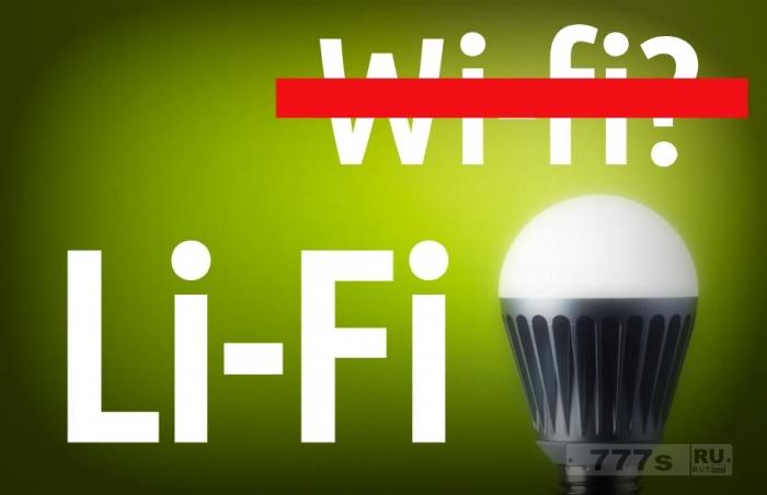 Исследователи придумали систему Li-Fi вместо Wi-Fi, которая в 100 раз быстрее.