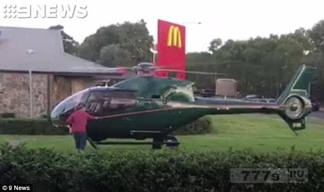Вертолет сел рядом с Макдональдсом в Сиднее, чтобы пилот мог купить себе поесть.