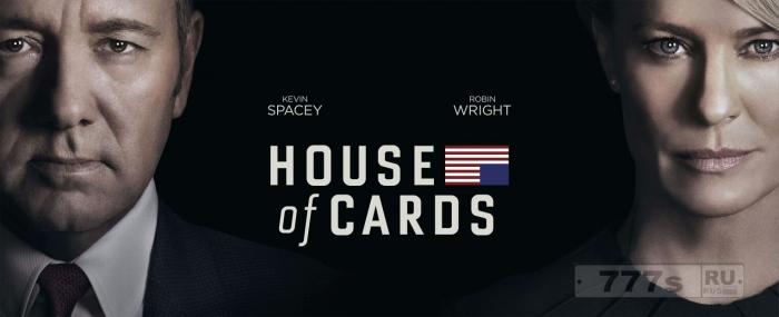 «Карточный домик», 5 сезон, пока еще самый закрученный и жестокий?