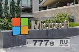 Майкрософт увольняет тысячи сотрудников называя это большой перетряской программного обеспечения.